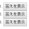 【はてなブログ】ボタンクリックで文章や画像を表示する方法【html】