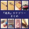 【道具の紹介】カテゴリー/まとめページ