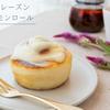 チーズフロスティングたっぷり♪ラムレーズンシナモンロールのレシピ・作り方