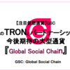 【注目仮想通貨 #GSC 】あの #TRON とパートナーシップを提携。今後期待の大型通貨『Global Social Chain』