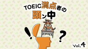TOEIC満点や英語上級レベルに必須の多読多聴の3段階学習法【満点60回講師が実践】