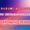 春らららっ!! きらきら輝く あなたの未来☆☆    神秘家 龍樹(Ryujyu)の12星座占い4月号