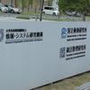 2012/08/04 極地研究所一般公開と江戸東京たてもの園