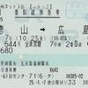 さくら544号 新幹線特急券【eきっぷ】