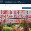 【Web×】フォーポイントバイシェラトン函館にポイント宿泊する方法【電話×】