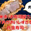 【氏金】お寿司屋さんのカツ丼がおいしすぎる件【登米市】