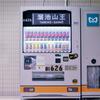 地下鉄の車両が自動販売機に生まれ変わる( #DMM英会話 )