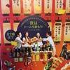 土曜夜の「ふるさと祭り東京」に行ってきた。酒飲みは夜がおススメ♡