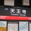 2017.03.20  大阪を走る国鉄型通勤電車を見る