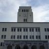 【H30年度大学編入体験記】東京工業大学