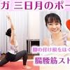 YouTube 三日月のポーズ 腸腰筋のストレッチ ヨガノートと合わせて練習できる!