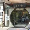 【第二回台湾紀行4】台中国家歌劇院から春水堂朝富総店へ行ってみて。。。《追記》