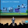 IoTとAIで実現する近未来 インテリジェントマーケティングの時代とは?