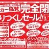 大村店「店舗移転の為完全閉店売りつくしセール」開催☆