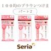 【セリア】ブラウンのつけまつ毛3種類比較レポ〜パート2〜