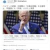 同盟国への「約束」がまだはっきりしませんが、中国製パネルの禁輸はGJです 2021年7月14日