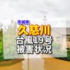 茨城県の久慈川氾濫地域と堤防決壊と越水箇所!台風19号ハギビス