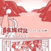 【漫画】フィヨルドクルーズ「白夜旅行記 〜フィンランド・ノルウェーひとり旅〜」第15話