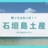 ねこはなセレクト*買ってよかった!!石垣島のお土産たち