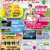 23日(火)富士山の日 樹空の森まつり イエティ サファリパーク こどもの国等 イベント割引情報
