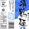 乾麺食レポ日記(新鶴麺(青)・会津製麺工業株式会社)