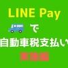 【LINE Payで自動車税支払い 実施編】