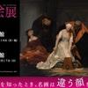 上野の森美術館「怖い絵展」の独善的感想を並べてみる