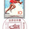 【小型印】郵政博物館 世界切手展 スポーツ切手展(2020.2.22押印)
