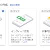 【2019年8月版】最新のGoogleAdensの広告を貼ろうぜ! ①広告ユニット編