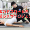 大阪のアスリートを応援しますプロジェクト!