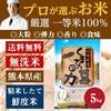 プロが選ぶ一等 米 食味ランク特A 【くまさんの力 5kg】