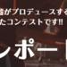 HOTLINE2014 ショップオーディションレポート!! Vol.2