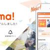 au、わかりやすくサクサク使える! 総合ショッピングモール「Wowma! (ワウマ)」のアプリリニューアルについて