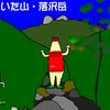 新春初薮岩登りは落沢岳としれいた山