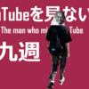 YouTubeを三か月見ない男【第九週:7.6~7.12】