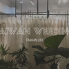 【 台湾の結婚式 】『婚紗』選びを慎重に!素敵なドレスを借りよう!