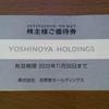吉野家からの株主優待がキタ――(゚∀゚)――!!配当金も入金(*´▽`*)