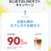 LINEギフト今回のキャンペーンの日替わり品一覧と、参戦結果。そして、始めてLINEギフトを使う人、カフェラテ以外も90%????金麦が90%だったよ。