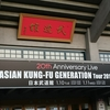 ASIAN KUNG-FU GENERATION Tour 2016-2017「20th Anniversary Live」@日本武道館(2017/01/11)