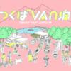 大阪万博の前につくば市で「van泊(ばんぱく)」! つくば「van泊2019」開催決定!先端技術の街つくば市で「先端の暮らし方の提案」