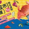 スーパーマーケット 一田(YAYTA)が北角に新オープン!11月18日(月)までは沖縄祭りやってます。