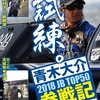 【DVD】青木大介プロの2018JB TOP50参戦記 1st&2ndSTAGE編を収録した「シリアス14」発売開始!