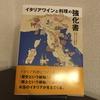 レビュー「イタリアワインと料理の強化書」