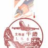 【風景印】千歳郵便局(&2019.11.6押印局一覧)