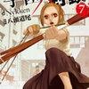 【kobo】1日新刊情報:「学園×封鎖 7巻」など、コミック225冊などが配信