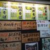 「さわのや」(「茶話乃屋」)で「軟骨そば(中)」 325円(半額クーポン)