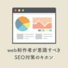 web制作者が意識すべきSEO対策のキホン
