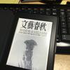 芥川賞「コンビニ人間」を電子書籍で読む!!