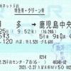 36ぷらす3(赤の路) 特急券・グリーン券