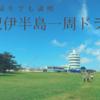 大阪から紀伊半島一周日帰りドライブ!意外と余裕で一周できます!〜白浜、串本、那智勝浦、津など〜